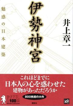 20170602伊勢神宮086