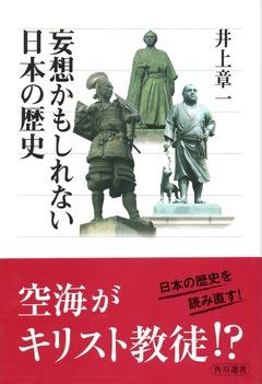 20170530妄想かもしれない日本の歴史085