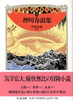 201901押川春浪306