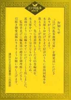 201905江戸川乱歩320