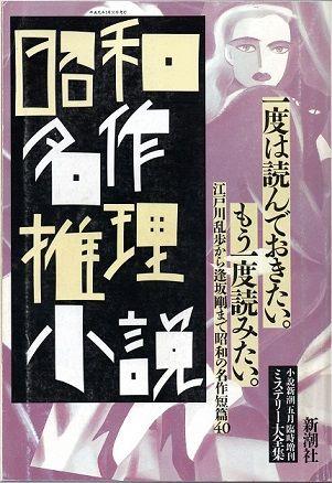 昭和名作推理小説015