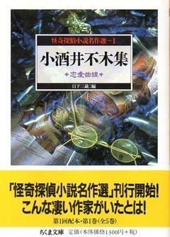 201901小酒井不木308
