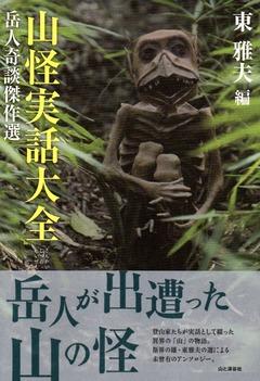 201711山怪実話大全152
