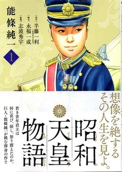 201711昭和天皇物語146