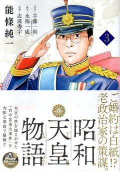 201812昭和天皇物語296