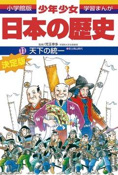 小学館日本の歴史