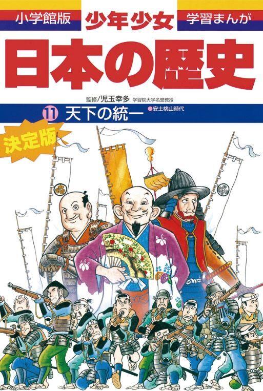 学習漫画「日本の歴史」買うならオススメはこれ!【2021年最新情報 ...