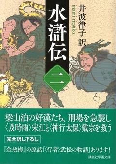 201710水滸伝136