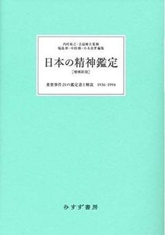 日本の精神鑑定