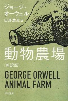 201711動物農場140