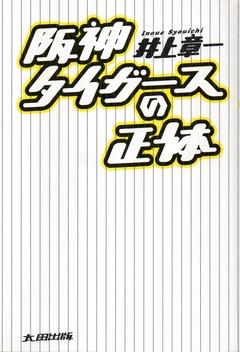 20170531阪神タイガースの正体084