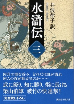 201711水滸伝142