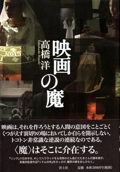 201709映画の魔125