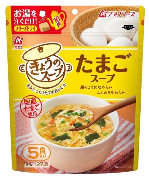 たまごスープ普通