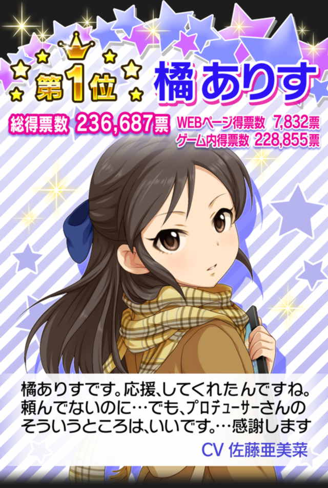 icon_vote_kekka_01