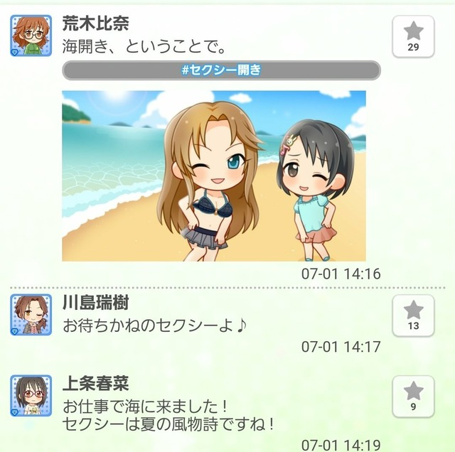 1rUpbaF 松本沙理奈 佐々木千枝の画像.jpg