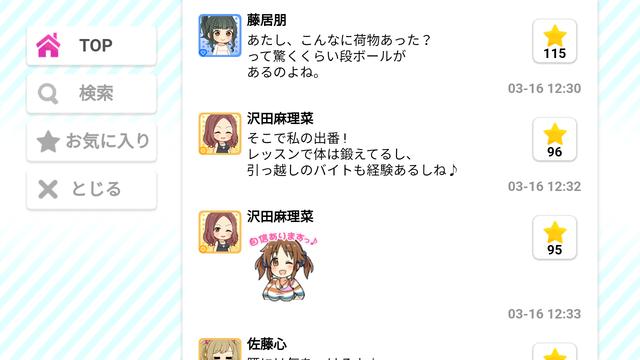 沢田麻理菜SotiqOd