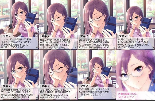 sKFuOAC 八神マキノの画像.jpg