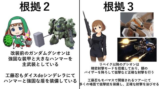 69S9p0x 工藤忍の画像.jpg