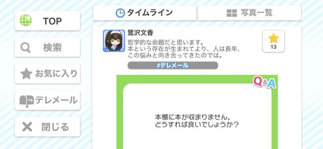 6ERoQVF 鷺沢文香の画像.jpg