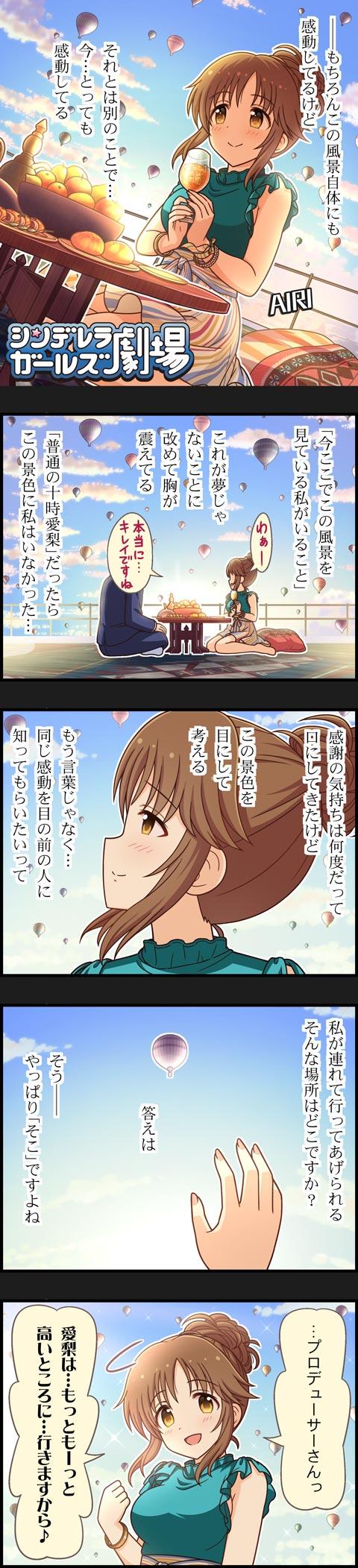 xlpjZRq 十時愛梨の画像.jpg