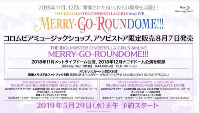 シンデレラ6th円盤52XjpdC