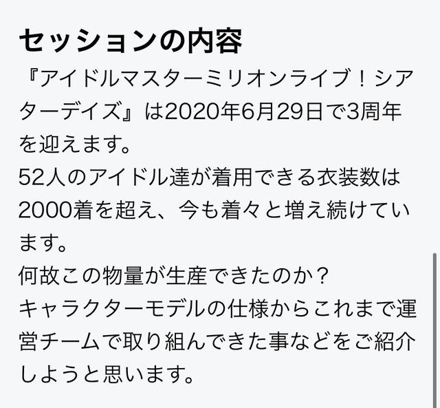 lFqAJDg ミリシタ 青羽美咲 2000着の画像.jpg