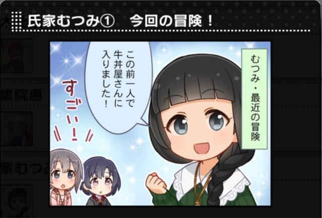 TNcqg7N 白菊ほたる 乙倉悠貴 氏家むつみ 小日向美穂の画像.jpg