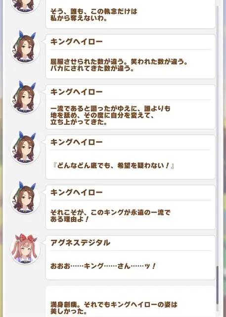 mOmFlJm ウマ娘 アグネスデジタルの画像.jpg