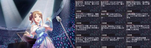 三船美優 (2)