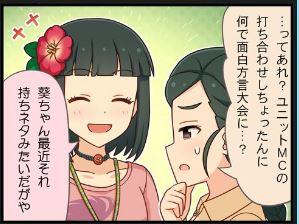 首藤葵 矢吹可奈 誕生日2019e9pfOfb