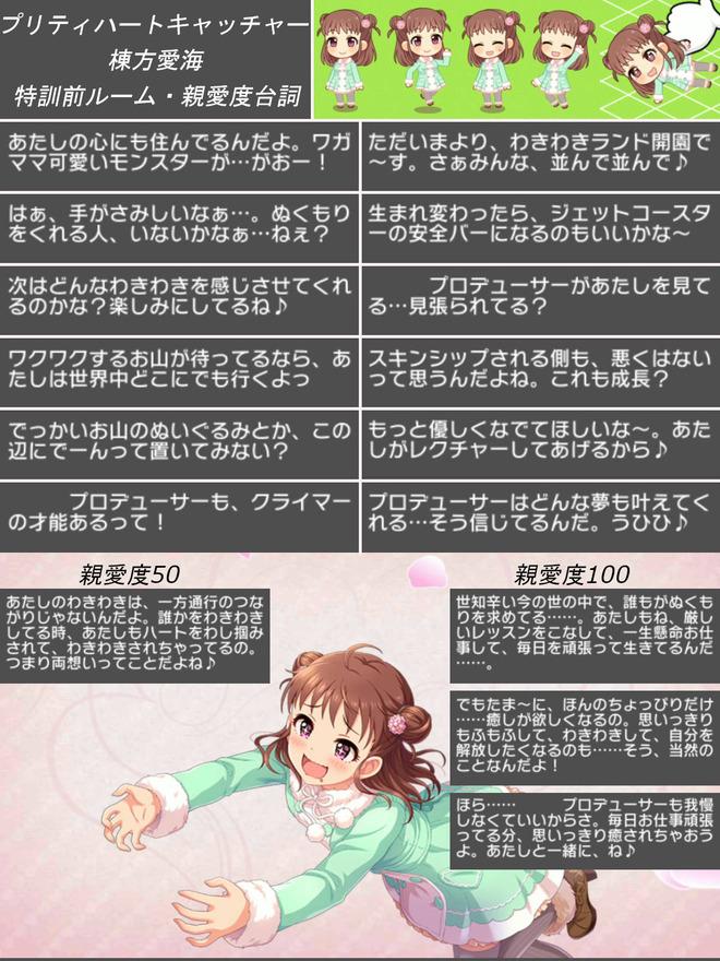 UggONrQ 棟方愛海の画像.jpg