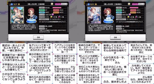 三船美優 (3)
