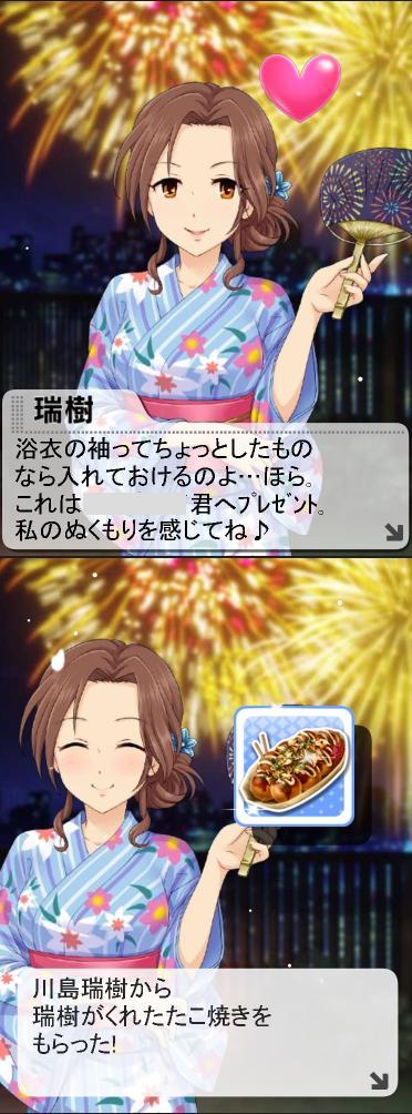 川島瑞樹 (28)