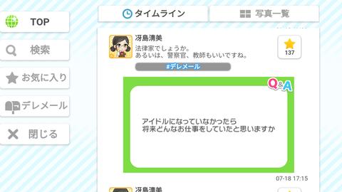 EtSvxfa 冴島清美の画像.jpg