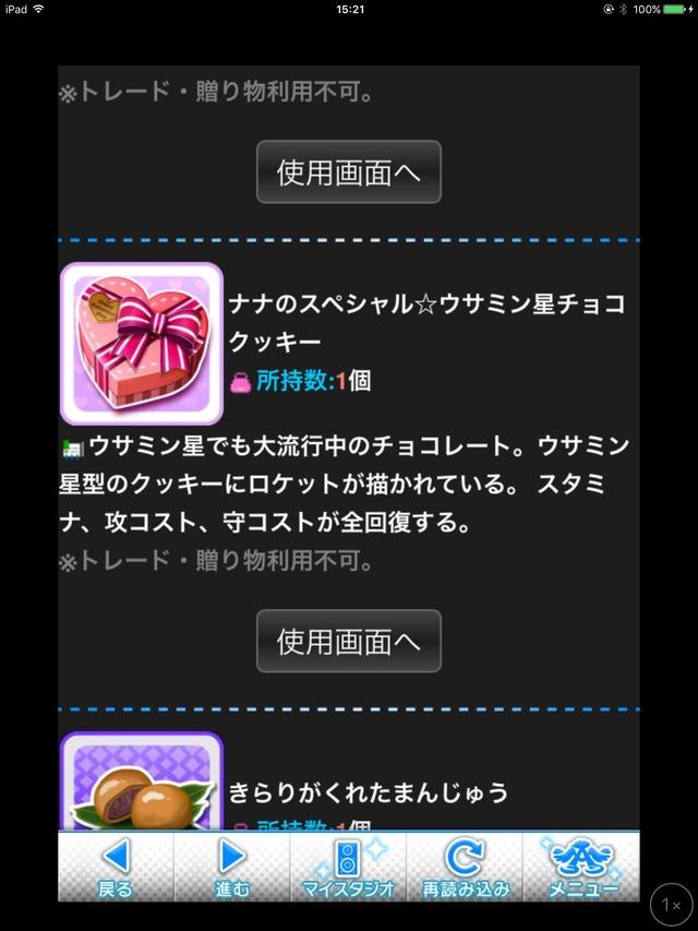 安部菜々 (13)