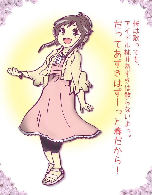 桃井あずき (2)