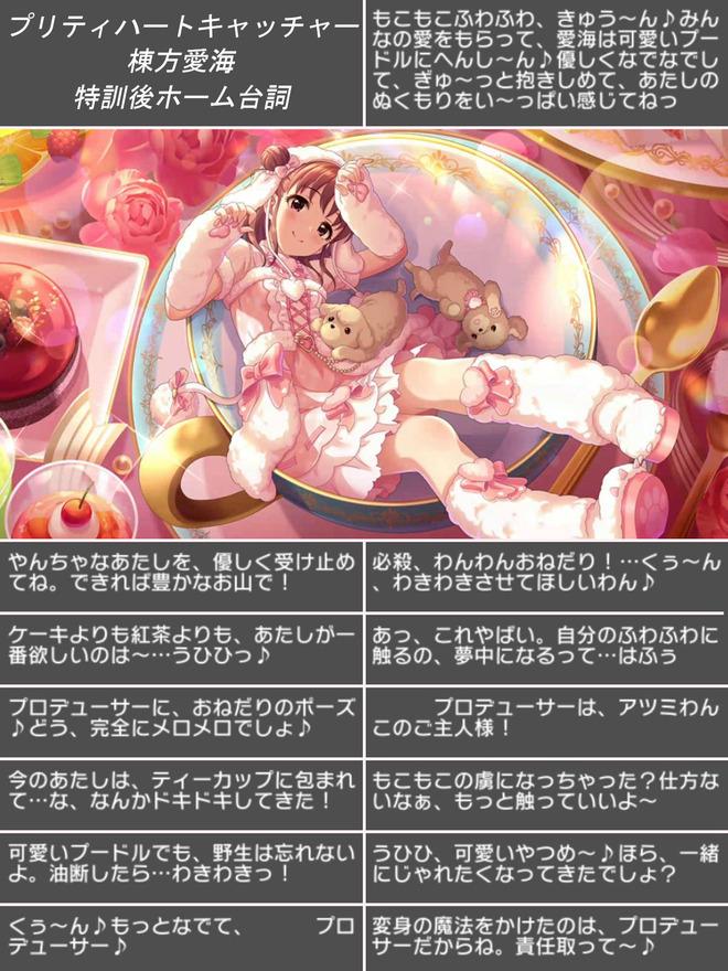 i4zK1eX 棟方愛海の画像.jpg