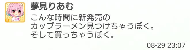 3NBoKqE 夢見りあむの画像.jpg