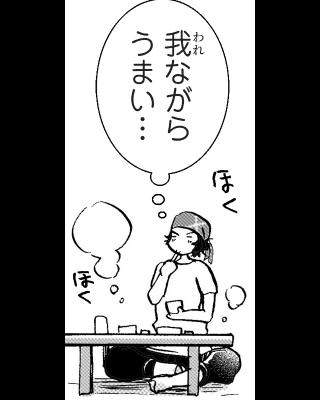 円城寺道流 (5)