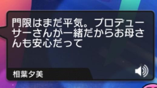 SSR相葉夕美mlKRmZX