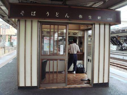 yayoiken1-65197