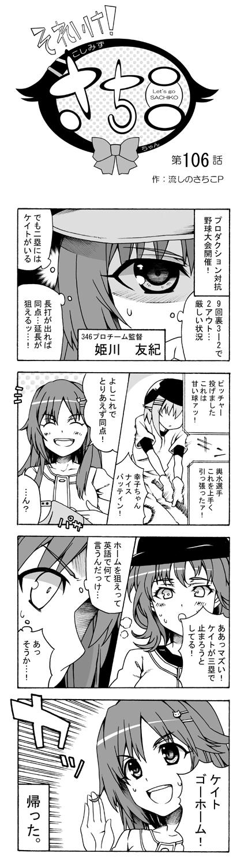 姫川友紀 輿水幸子 ケイト