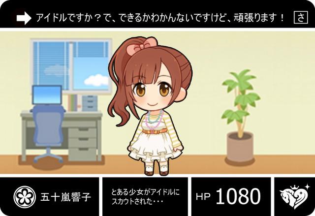 五十嵐響子 (2)