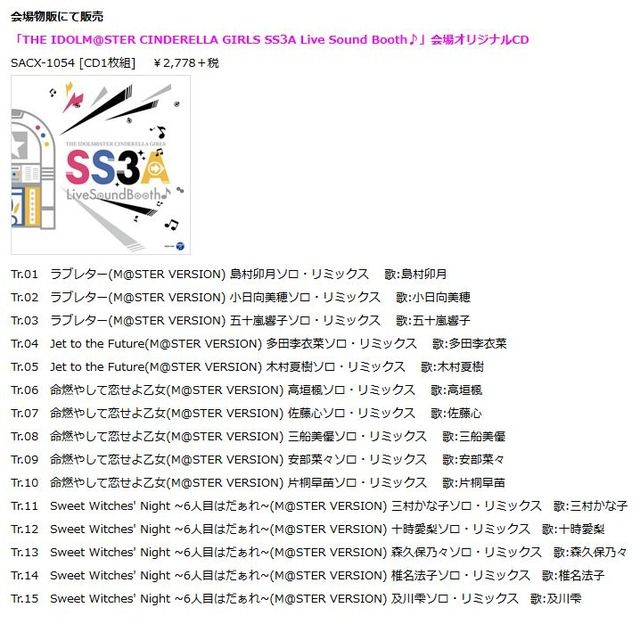 会場限定CD再販の画像0xnTczE