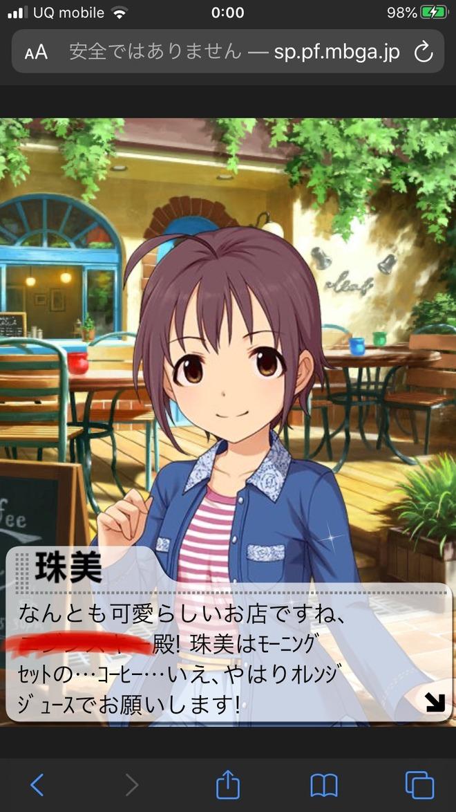 ayVhz4b 脇山珠美誕生日の画像.jpg