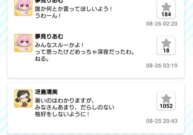 夢見りあむ1NBFmec