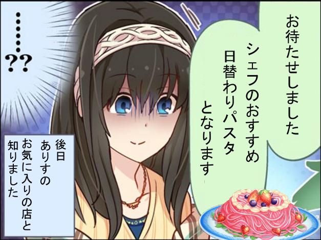 鷺沢文香 (1)
