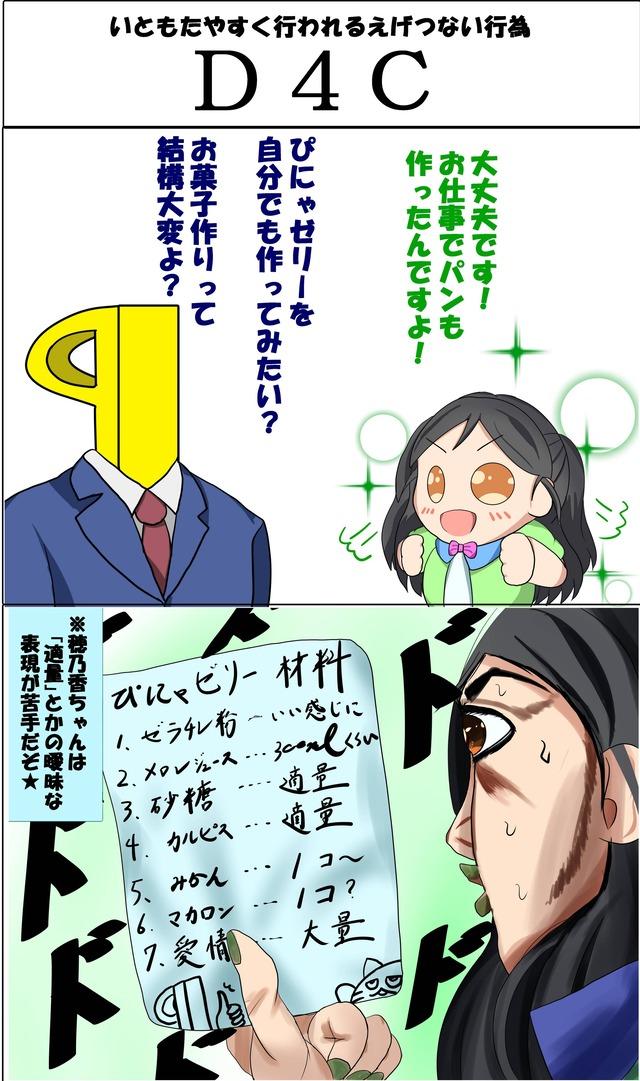 綾瀬穂乃香 誕生日2020年.jpg u6zJnoD
