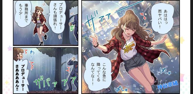 【デレステ】シンデレラガールズ劇場わいど☆ 第447話